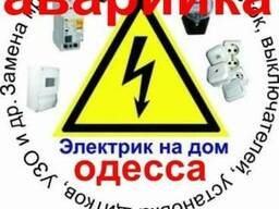 Вызов электрика на дом в любой район Одессы в течении часа.