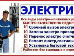 Вызов электрика в Одессе. электромонтаж.