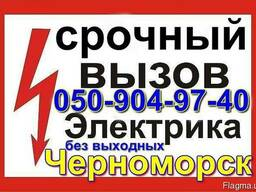 Вызвать электрика на дом в Черноморске (Ильичёвске) Одессе.