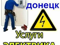 Вызвать электрика в донецке Электрик для вашего дома