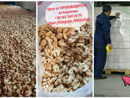 Walnut wholesale, from Kyrgyzstan / Грецкий орех ОПТ от 1т