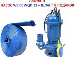Дренажно-фекальный насосWerk WQD12 с шлангом 2 дюйма (50мм)
