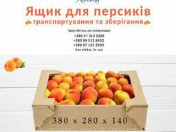 Гофроящик для персика, абрикоса и слив 380х280х140 мм