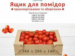 Ящик для помидор и томатов из гофры, бурый 380х280х140 мм