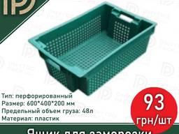 Ящик для заморозки 600x400x200 мм пластиковый перфорированный