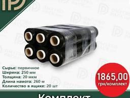 Ящик стретч-пленки 20шт черная 20мкм х 250мм х 260м х 0.86кг первичка