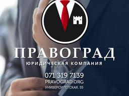 Юридическая компания «Правоград»