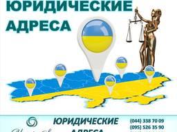 Юридические адреса