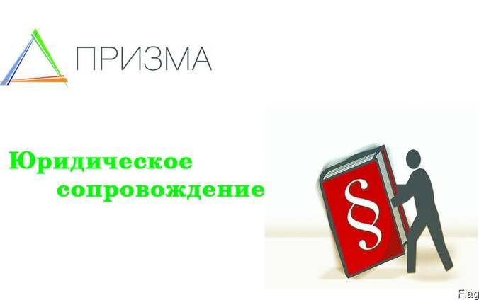 Юридические консультации для малого и среднего бизнеса