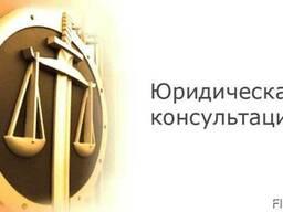 Юридические услуги. Адвокат