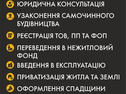 Юридичні послуги Полтава, земельні питання, адвокат