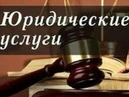 Юридические услуги, представительство интересов
