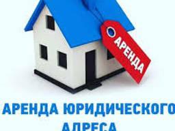 Юр Адреса для Склада Киев