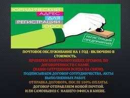 Юридический адрес для регистрации/перерегистрации ООО