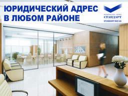 Юридический адрес Днепропетровск в любом районе недорого