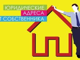 Юридический адрес Севастополь