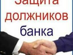 Юрист: банковские кредиты, снятие арестов адвокат Кривой Рог