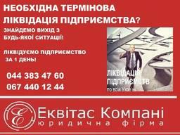 Юрист з корпоративного права Київ. Ліквідація юридичної особ