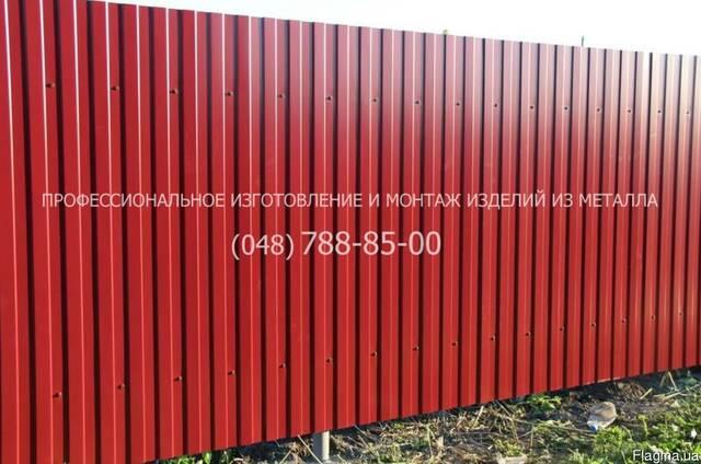 Забор из профнастила Одесса