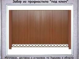 Забор из профнастила (профлиста) – Харьков