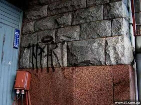 Защита от граффити и пятен на камне