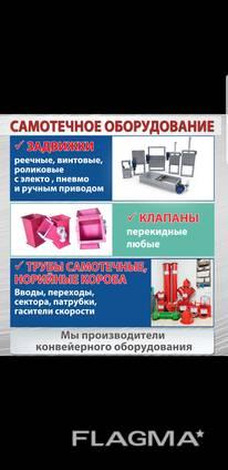Засувка рейкова ручна ТЗР 300х300, 450х450, 600х600