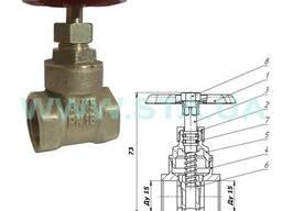 Задвижки латунные муфтовые Ду 15мм - производство Украина