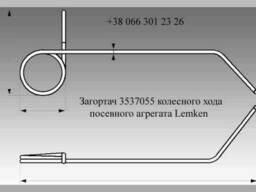 Загортач 3537055 колесного хода посевного агрегата Lemken