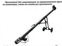 Загрузчик зерна зшп-10