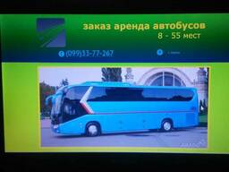 8-59 мест Заказ, аренда микроавтобуса и автобуса