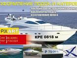 Заказ и изготовление бортового номера на катер, лодку, гидро - фото 1
