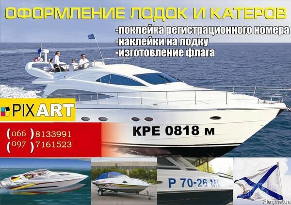 Заказ и изготовление бортового номера на катер, лодку, гидро