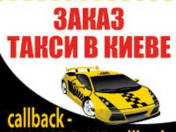 Заказ такси онлайн, быстрый заказ такси в Киеве, такси в Бор