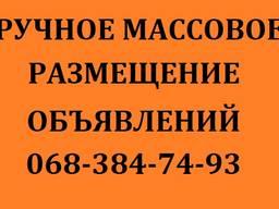 Заказать рассылку на доски объявлений Украины.