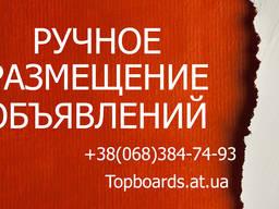 Заказать рассылку на ТОП доски объявлений Днепропетровска