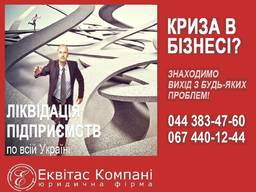 Закрыть ООО за 1 день. Ликвидация ООО быстро в Украине