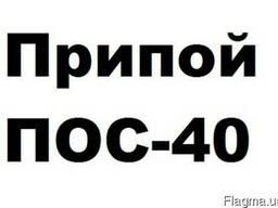 Закупаем Припой ПОС-40