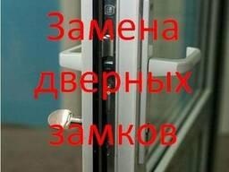 Замена дверного замка в Киеве.