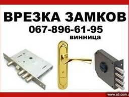 Замок дверной, ручки - продажа, доставка, монтаж Винница