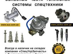 Запасные части топливной системы экскаваторов и погрузчиков