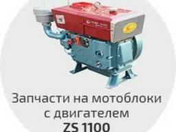 Запчасти для дизельного двигателя