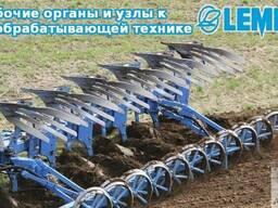 Запчасти Lemken (сельхозтехника)