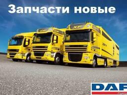 Запчасти на Daf всех моделей!!! Новые!!!