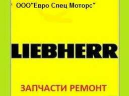 Запчасти на двигатель Liebherr . Ремонт двигателей Liebherr