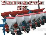 Запчасти сеялка Мультикорн SK