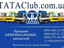 Запчасти TATA Motors Индия и Ashok leylаnds, I-VAN, Еталон.