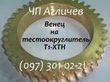 Венец бронзовый к тестоокруглителю Т1-ХТН - фото 1