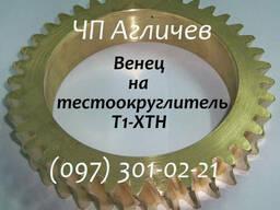 Венец бронзовый к тестоокруглителю Т1-ХТН