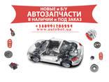 Автозапчасти из Европы новые и бу - подбор доставка гарантия - фото 1