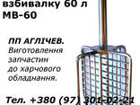 Запчастини для кремозбивалки МВ-60 - фото 4